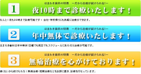 http://moatbasket.com/blog/images/hamawaki_shika.JPG